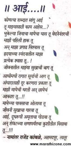 """Marathi Poems: """"Mother"""" by N. Sister Poems, Mother Poems, Mom Poems, Mothers Day Poems, Best Poems, Sister Quotes, Mother Quotes, Love U Mom Quotes, Wish Quotes"""