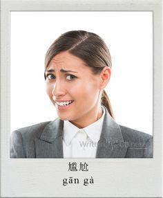 尴尬 (gān gà): Embarrassed | View More Chinese Flashcards at http://www.writtenchinese.com/apps/chinese-dictionary-mobile-app/