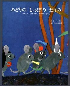 みどりの しっぽの ねずみ|絵本ナビ : レオ・レオニ,谷川 俊太郎 みんなの声・通販