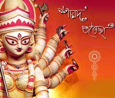 Send heartiest greetings of #DurgaPuja to your loved ones with this #ecard.