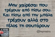 Funny Greek Quotes, Greek Memes, Funny Picture Quotes, Sarcastic Quotes, Funny Quotes, Wisdom Quotes, Life Quotes, Favorite Quotes, Best Quotes