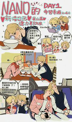 Na Jaemin, Kpop Fanart, Manhwa Manga, Nct 127, Nct Dream, Art Inspo, Animation, Fan Art, Culture