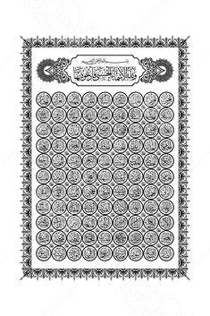 Mid Century Interior Design, Allah Names, Islamic Wall Art, Learn Islam, Arabic Art, Islamic Art Calligraphy, Types Of Art, Pattern Art, Diy Gifts