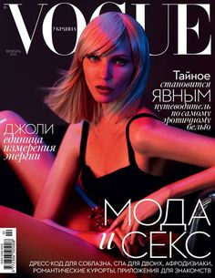 3c280943c0e4 modeling icon Nadja Auermann lands the February 2015 cover from Vogue  Ukraine, wearing a long bob hairstyle with side-swept bangs. Styled by Olga  Yanul…