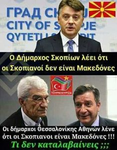 New Quotes, Wisdom Quotes, Common Sense, I Laughed, Greece, Knowledge, Politics, Macedonia, My Love