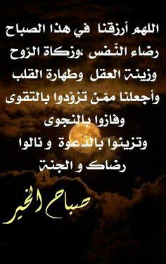 Islamic Images, Islamic Pictures, Arabic Quotes, Islamic Quotes, Pink Flower Pictures, Good Morning Arabic, Jumma Mubarak Images, Evening Greetings, Duaa Islam