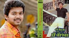 Vijay to act in MGR film Remake...! | ALL TECHNOLOGY TRICKS