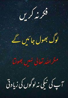 Beautiful Quotes Part 5 - Zubair Khan Afridi Diary【 Muslim Love Quotes, Quran Quotes Love, Ali Quotes, Wisdom Quotes, Qoutes, Urdu Quotes With Images, Poetry Quotes In Urdu, Beautiful Quotes About Allah, Beautiful Islamic Quotes