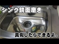 Kitchen Sink Organization, Sink Organizer, Clean Up, Youtube, Sandpaper, Tools, Mirror, Movies, House