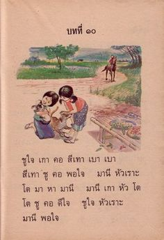 Thai Language Textbook, 1978 - Grade 1 Book 1