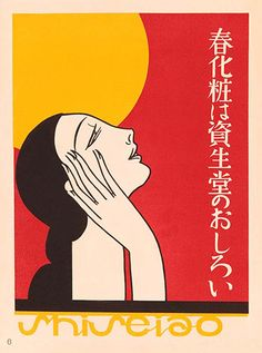Illustrated ads for the Japanese cosmetics company Shiseido, 1925–60
