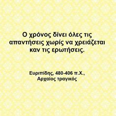 gia na doume. Wise Man Quotes, Men Quotes, Funny Quotes, Life Quotes, Greek Words, Greek Quotes, English Quotes, Poetry Quotes, Wallpaper Quotes