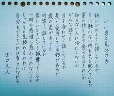 いいね!1,480件、コメント1件 ― りん(凜)さん(@rin__0417)のInstagramアカウント: 「#田口久人 #いい男 #男性 #恋愛 #結婚 #結婚観 #自分 #相手 #幸せ #名言 #格言 #ペン字 #書道 #硬筆 #calligraphy #japanesecalligraphy…」 Kokoro, Instagram Accounts, Life Quotes, Marriage, Messages, Photo And Video, Words, Gardening, Quotes About Life