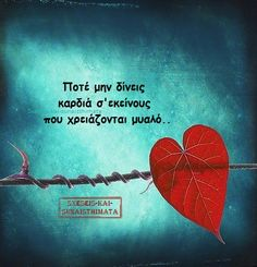 Unique Quotes, Inspirational Quotes, Greek Quotes, Favorite Quotes, Me Quotes, Thoughts, Woman, Reading, Videos