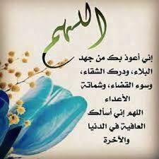 """Résultat de recherche d'images pour """"كلمات  من نور"""""""
