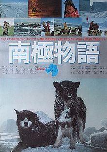 『南極物語』は、1983年(昭和58年)公開の日本映画である。  監督: 蔵原惟繕  脚本: 野上龍雄、佐治乾、石堂淑朗、蔵原惟繕