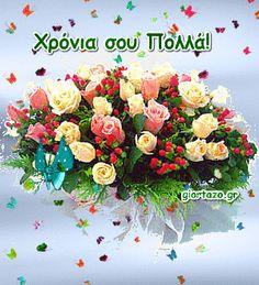 Σχετική εικόνα Greek Flag, Name Day, Happy Birthday Wishes, Beautiful Roses, Christmas Time, Diy And Crafts, Floral Wreath, Birthdays, Gifts