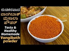 Learn how to make Vangi Bath is a South Indian dish that originated in Karnataka, This rice dish is very tasty with awesome flavours. Masala Powder Recipe, Indian Dishes, Karnataka, Rice Dishes, Good Food, Tasty, Magic, Homemade, Healthy