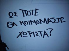 [No title found yet]: Τι σκεφτομαι οταν λειπεις Sign Quotes, Love Quotes, Inspirational Quotes, Inspire Quotes, Greek Quotes, Meant To Be, Thoughts, Sayings, Blog