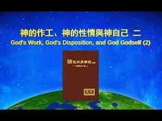 【東方閃電】神的發表《神的作工、神的性情與神自己(二)》第三集