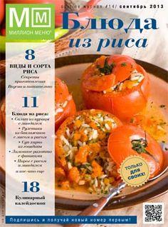 Миллион меню № 14 (сентябрь 2013) Блюда из риса