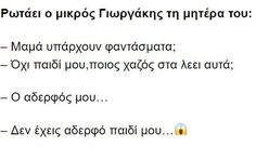 Funny Greek, Greek Quotes, Funny Images, Sentences, Jokes, Humor, Videos, Humorous Pictures, Frases