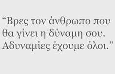 Greek Words, Greek Quotes, Math, Greek Sayings, Math Resources, Early Math, Mathematics
