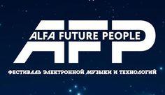 alfa future people фестиваль електронной мызыки и технологий