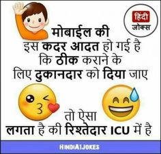 Best funny jokes in hindi messages 17 Ideas Funny Jokes In Hindi, Some Funny Jokes, Funny Qoutes, Funny Picture Quotes, Funny Quotes For Teens, Funny Facts, Flirting Quotes, Jokes Sms, Funniest Jokes