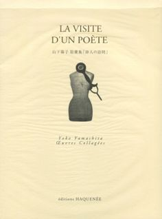 山下陽子貼畫集「詩人の訪問」