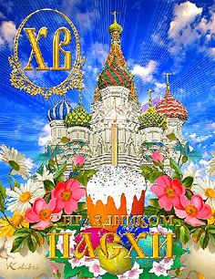 C Пасхой! Russian Folk Art, Happy Birthday Messages, Happy Easter, Taj Mahal, Greeting Cards, Painting, Sony, Decor, Blond Hair Colors