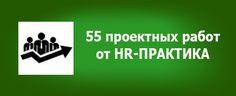 http://hr-praktika.ru/po-vidam/proektnye-raboty/ - каталог услуг HR-ПРАКТИКА