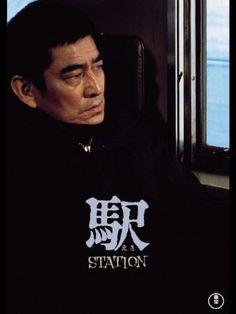 RIP Ken Takakura 駅 STATION Amazon インスタント・ビデオ ~ 高倉健, http://www.amazon.co.jp/dp/B00FIWTEKC/ref=cm_sw_r_pi_dp_rYkBub04Y9QZE