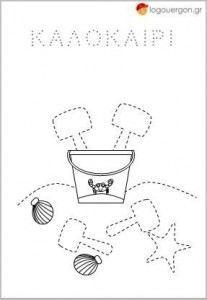 grafo-lexi-zografizo-eikona-kalokairi Scissor Skills, Summer Crafts, Toddler Crafts, Summer Activities, Cool Art, Preschool, Place Card Holders, Teaching, How To Make