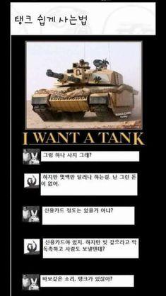 카드사: 돈 받으러 왔습니다 ㅎㅎ Tank I, Funny Moments, Puns, Cute Pictures, Life Is Good, Haha, Things I Want, Jokes, Entertaining