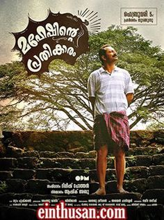 Maheshinte Prathikaaram Malayalam Movie Online - Fahadh Faasil, Anusree, Aparna Balamurali, Alencier Ley Lopez and Soubin Shahir. Directed by Dileesh Pothan. Music by Bijibal. 2016 [U]