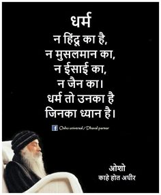 Osho, Wake Up, Meditation, Spirituality, Pearls, Quotes, Quotations, Qoutes, Beads