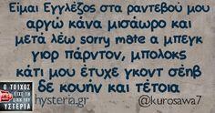 Είμαι Εγγλέζος στα ραντεβού μου αργώ κάνα μισάωρο και μετά λέω sorry mate α μπεγκ γιορ πάρντον, μπολοκς κάτι μου έτυχε γκοντ σέηβ δε κουήν και τέτοια Tell Me Something Funny, Me Quotes, Funny Quotes, Funny Greek, Greek Quotes, Cheer Up, Funny Pictures, Funny Pics, Jokes