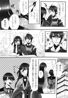 じゃなくて節操なしなので三日和泉とかとても好物なんですけど、他の子と兼さんが出来てると、兼さんに尽くしてる堀川くんが可哀想になってしまう自分もいて…
