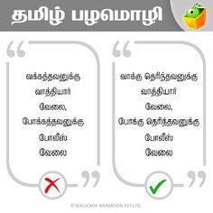 தமிழ் பழமொழிகள் - உண்மை மற்றும் மருவிய மொழிகள் | செல்லமே செல்லம் Good Morning Picture, Morning Pictures, Good Morning Images, Im Back Quotes, Old Quotes, Proverb With Meaning, Lottery Result Today, Tamil Motivational Quotes, Language Quotes