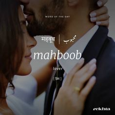 but I bet I miss you more 😣! Mahboob, I miss you😚! Unusual Words, Weird Words, Rare Words, Unique Words, Cool Words, Urdu Words With Meaning, Hindi Words, Urdu Love Words, Word Meaning