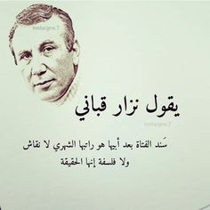 انها حقيقة Arabic English Quotes, Arabic Love Quotes, Islamic Quotes, Words Quotes, Me Quotes, Funny Quotes, Sweet Words, Love Words, Vie Motivation
