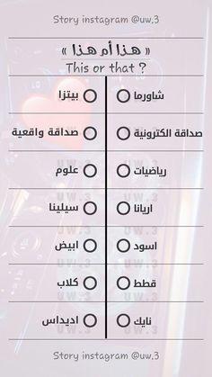 46 Best اسئله ستوري انستقرام وناسه Images Arabic Quotes Funny