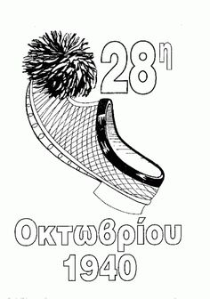 28η τσαρουχι Europe Day, Learn Greek, 28th October, Shopkins, Reading Comprehension, Art School, Diy For Kids, Coloring Pages, Greece