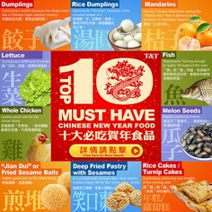 t . top 10 must have chinese new year foods :: thanks t, this was actually edumacational!