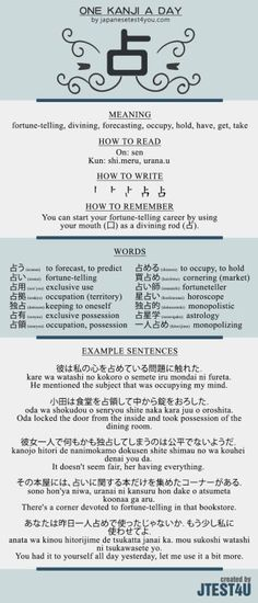 Learn one Kanji a day with infographic: 占 (sen)