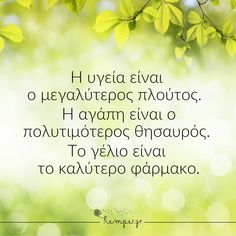 Best Quotes, Life Quotes, Greek Quotes, Life Motivation, Picture Quotes, Good To Know, Life Lessons, Letters, Messages