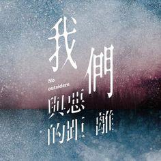 《我們與惡的距離》之一、二 | 文字邊境‧換日線 Typo Design, Word Design, Typography Design, Typography Fonts, Lettering, Chinese Fonts Design, Japanese Typography, Cover Design, Asia