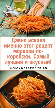 For a long time I was looking for exactly this Korean carrot recipe. The best an… For a long time I was looking for exactly this Korean carrot recipe. The best and most delicious! Korean Carrot Recipe, Carrot Recipes, Healthy Recipes, Low Glycemic Diet, Low Carb Diet, No Gluten Diet, Tasty, Yummy Food, Japanese Food