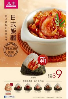 N/A Food Graphic Design, Food Poster Design, Menu Design, Food Design, Japanese Restaurant Menu, Japanese Menu, Vegetable Entrees, Brochure Food, Restaurant Poster
